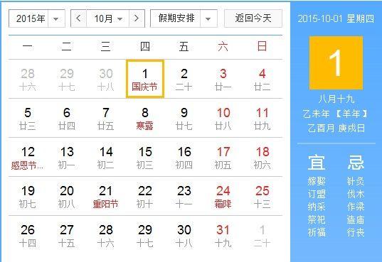 ...放假时间为2015年10月1日(星期四国庆节法定节假日)至10月7...