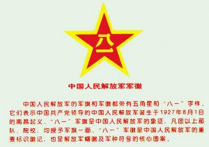 军委公布中国人民解放军军旗和军徽式样