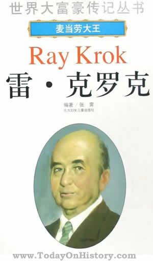 麦当劳创始人雷蒙德·克罗克逝世(歷史上的今天。中国)