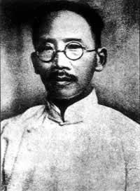 蔡元培就任北京大学校长