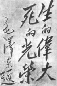 刘胡兰英勇就义
