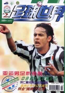 《足球世界》杂志创刊
