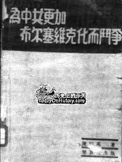 """王明提出""""左""""倾冒险主义的政治纲领"""