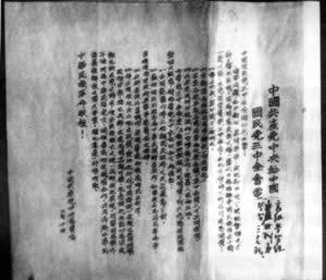 中共对国民党提出建立抗日民族统一战线(历史今天lsjt.org)