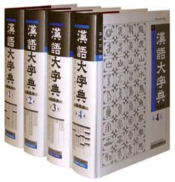 中国历史上最大的辞书《汉语大字典》编纂完成