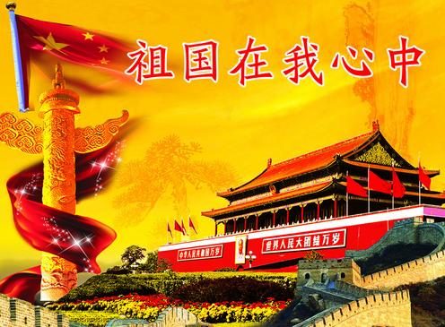 2014有关国庆节的诗歌