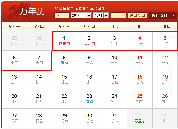 2014年十一放假安排时间表