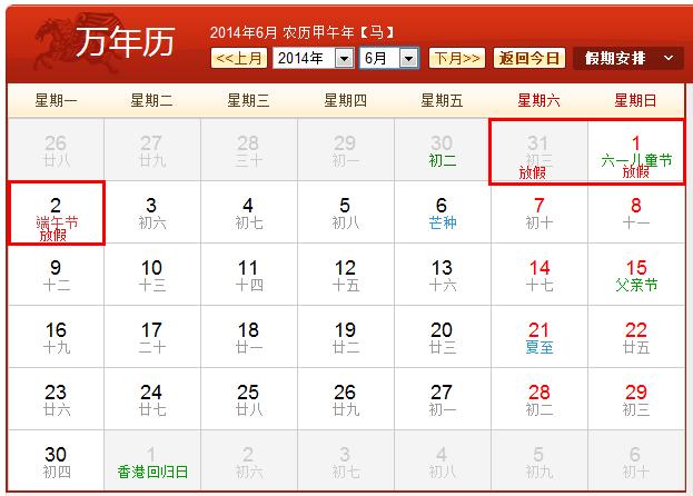 2014端午节放假怎么安排?根据国务院办公厅通知:2014年端...