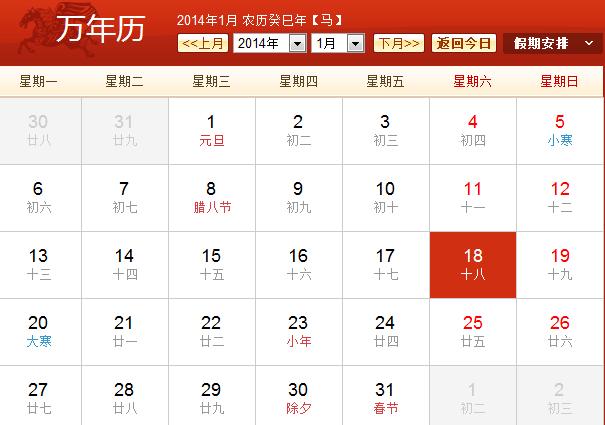 2013农历腊月十八是几月几号 是哪天图片