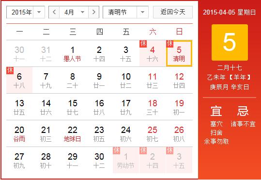 清明节放假 2015年清明节 清明节放假时间