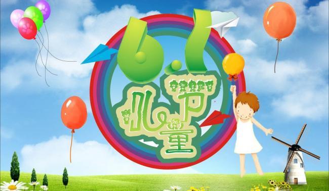 盘点关于六一儿童节的诗歌大全