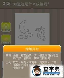 鹅的猜成语是什么成语_看图猜成语,一只鸟跟一只鹅是什么成语