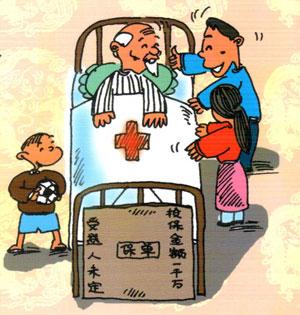 意外伤害保险索赔是什么意思