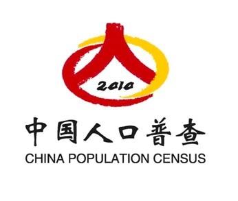 第六次人口普查_全国人口普查条例
