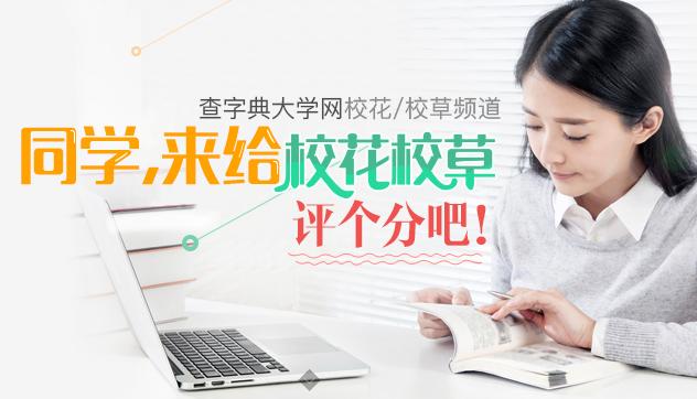 大学网校花频道