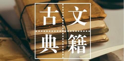 古文典籍在线阅读