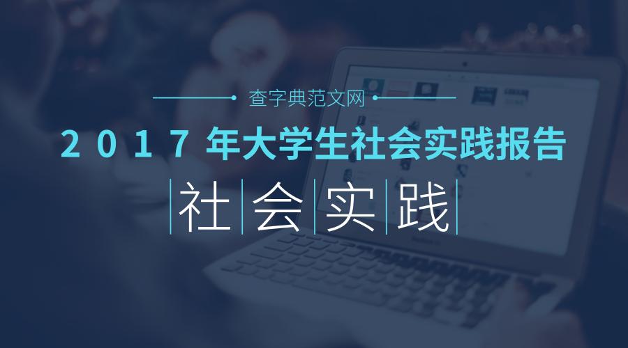 2017年大学生社会实践报告范文集锦