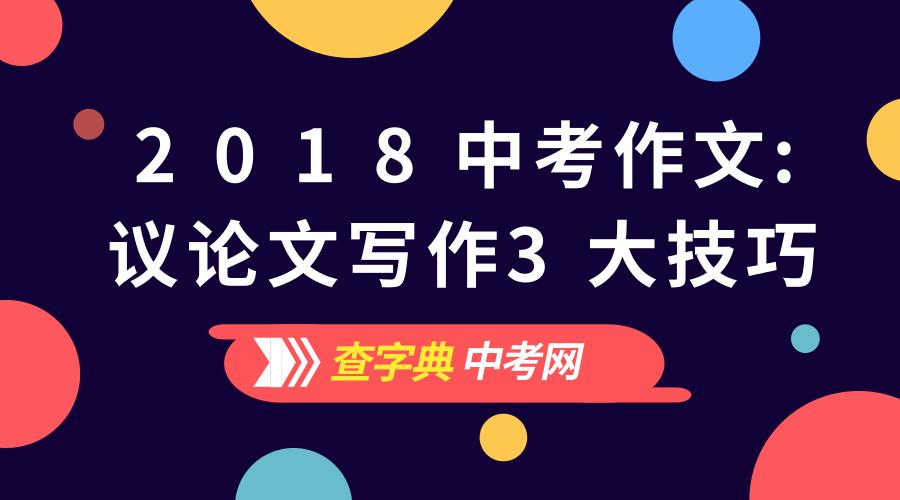 2018中考作文:议论文写作3大技巧