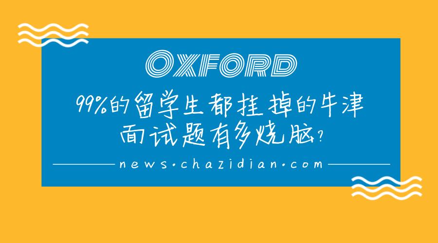 99%的留学生都挂掉的牛津面试题有多烧脑?