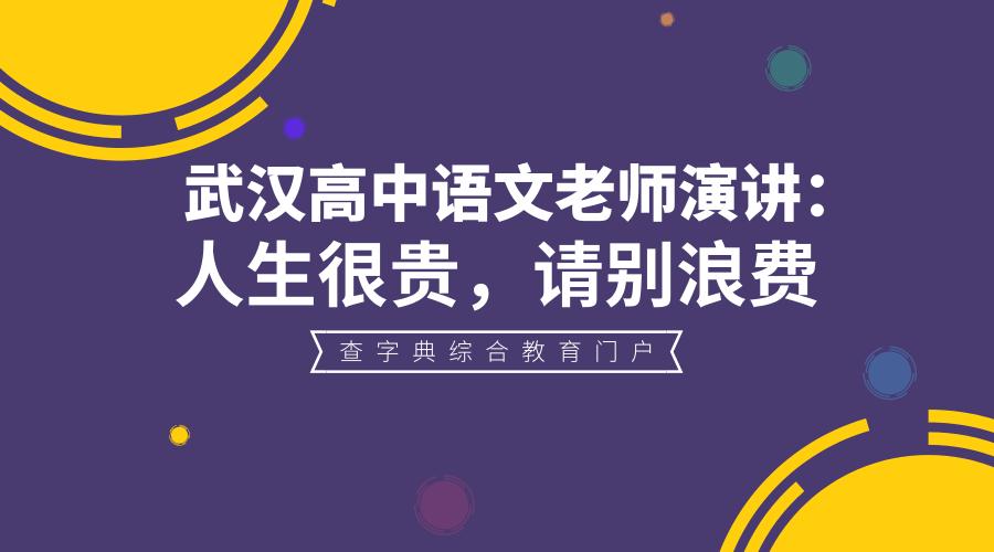 武汉高中语文老师演讲:人生很贵,请别浪费