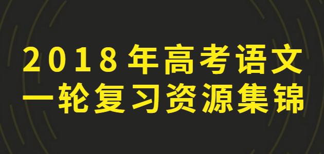 2018年高考语文一轮复习资源集锦