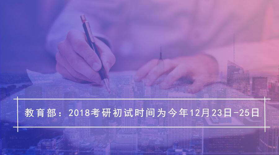 教育部:2018考研初试时间为今年12月23日-25日