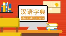 在线汉语字典