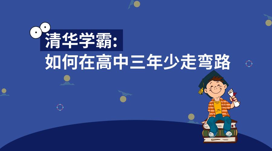 清华学霸:如何在高中三年少走弯路