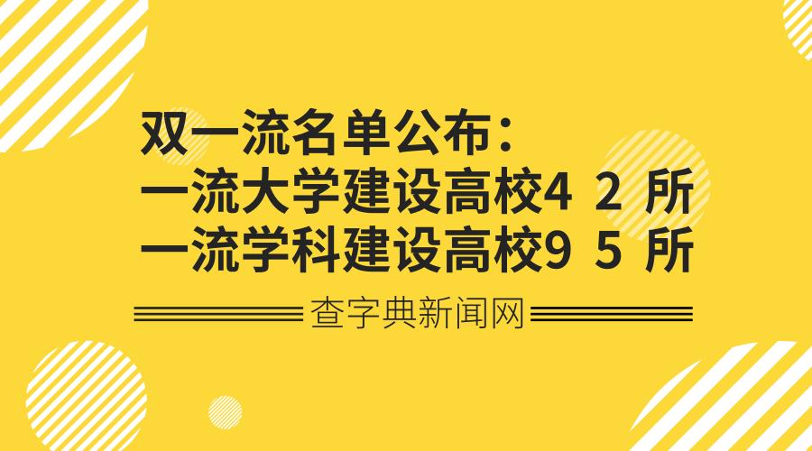 双一流名单公布:一流大学建设高校42所 一流学科建设高校95所