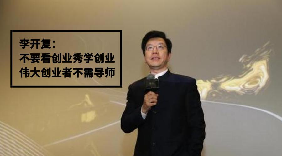 李开复:不要看创业秀学创业 伟大创业者不需导师