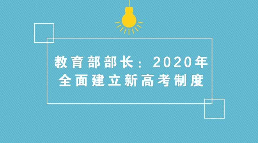教育部部长:2020年全面建立新高考制度
