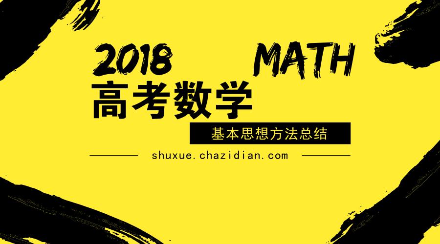 2018年高考数学基本思想方法总结