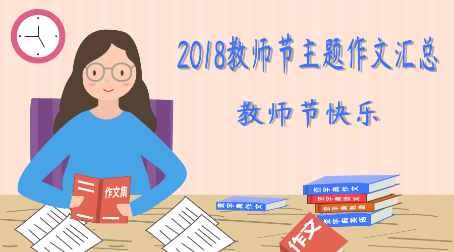 2018教师节主题作文汇总