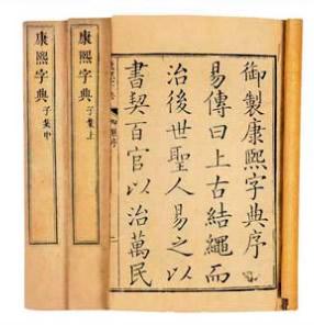 康熙字典8画的字