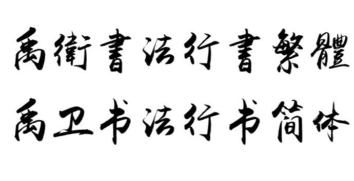 查字典网:起名测名用简体还是繁体呢?_姓名学