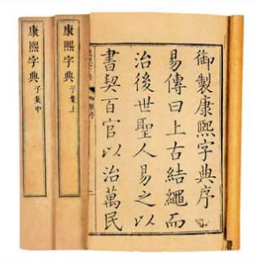 康熙字典6画的字大全