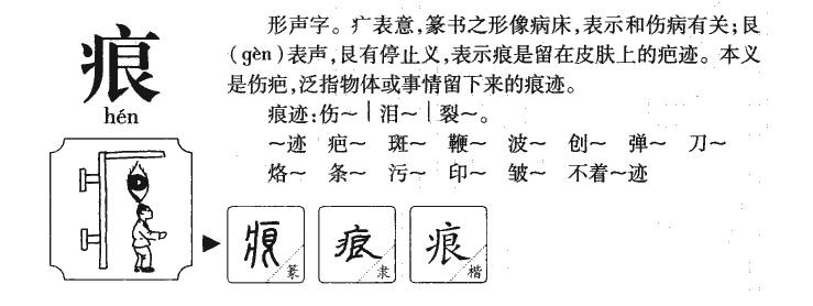 痕的部首|痕的拼音|痕的组词|痕的意思 - 查字典