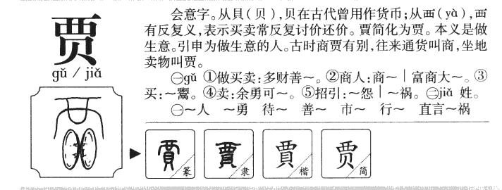 贾的部首 贾的拼音 贾的组词 贾的意思 - 查字典