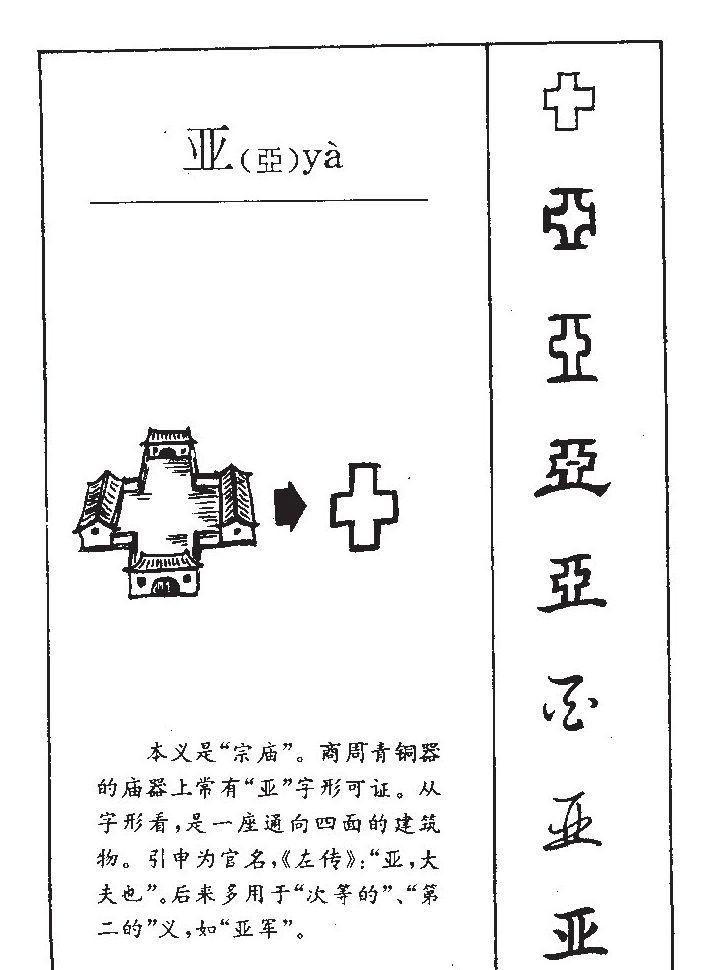 亚的部首|亚的拼音|亚的组词|亚的意思 - 查字典